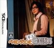 logo Emulators Bae Yong-joon To Manabu Kankokugo Ds (Clone)